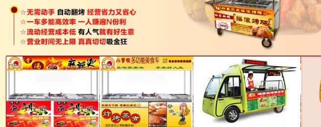 小掌柜涮烤小吃车加盟_3