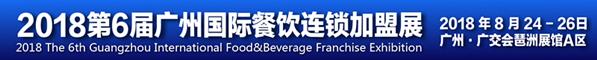 2018第6屆(CCH)廣州國際餐飲連鎖加盟展覽會