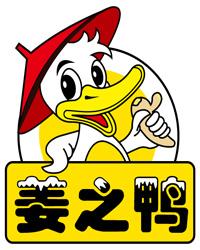 姜之鸭卤味熟食
