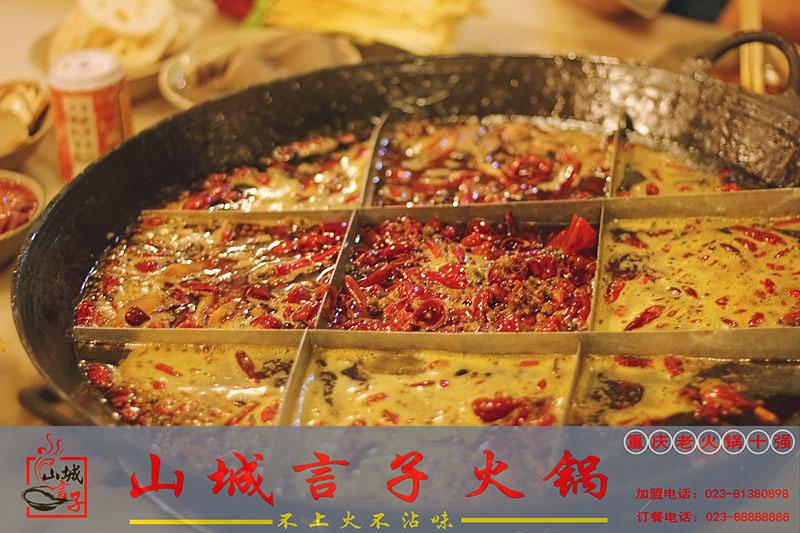 重庆老火锅加盟的方法