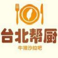 台北帮厨有限公司