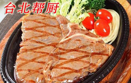 台北帮厨牛排沙拉吧加盟_1