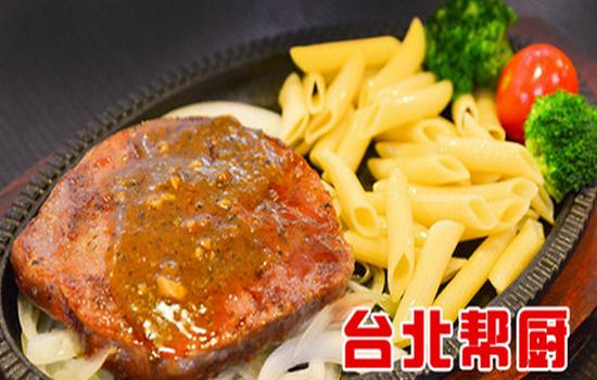 台北帮厨牛排沙拉吧加盟_2