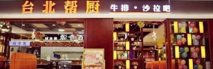 台北帮厨牛排沙拉吧加盟_3