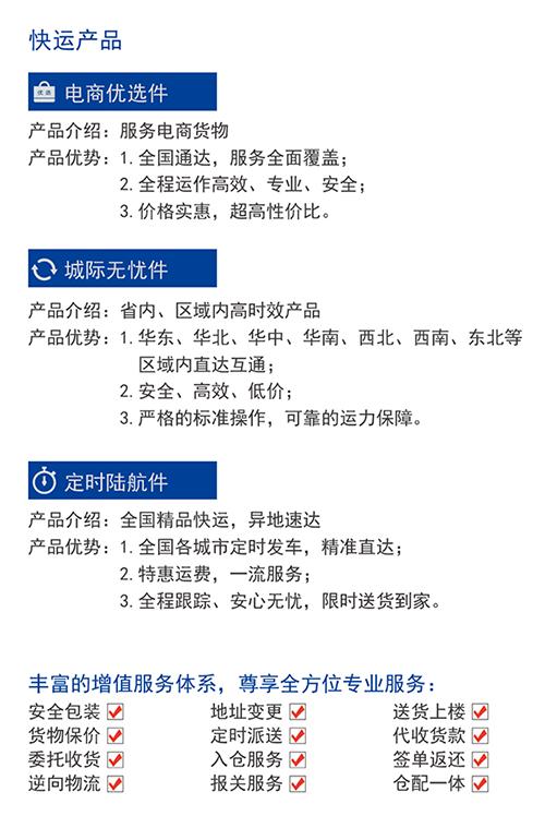 中铁物流加盟怎么样_中铁物流加盟优势_中铁物流加盟条件_2