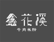 苏州鑫花溪餐饮管理有限公司
