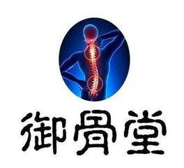 御骨堂颈肩腰腿痛康复机构