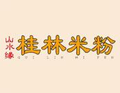 山水缘桂林米粉加盟