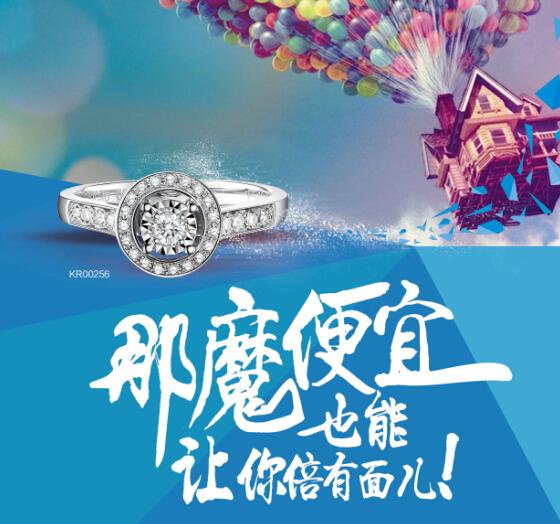 金至福珠宝产品展示2