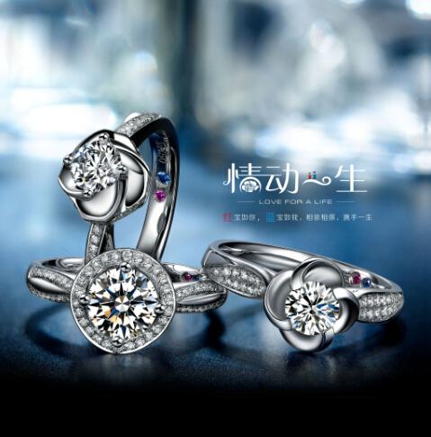 金至福珠宝产品展示3