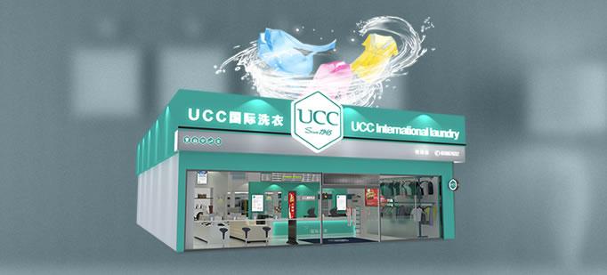 美国UCC国际洗衣干洗连锁店全国招商加盟_2