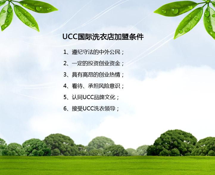 美国UCC国际洗衣加盟条件_1