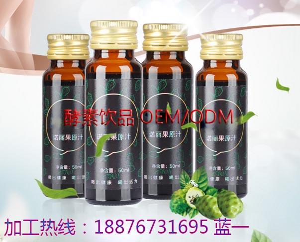 台湾进口30-50ml诺丽果酵素来料代加工