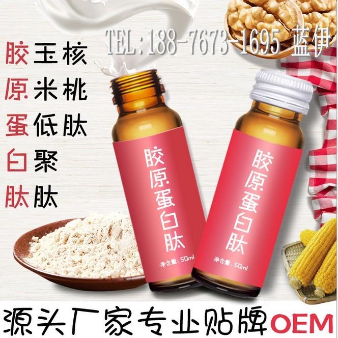优质雪莲胶原蛋白抗糖化饮品代加工