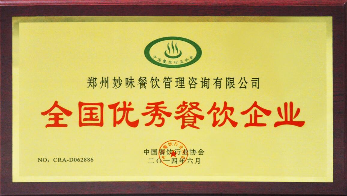 全国餐饮企业_巨有味土豆粉