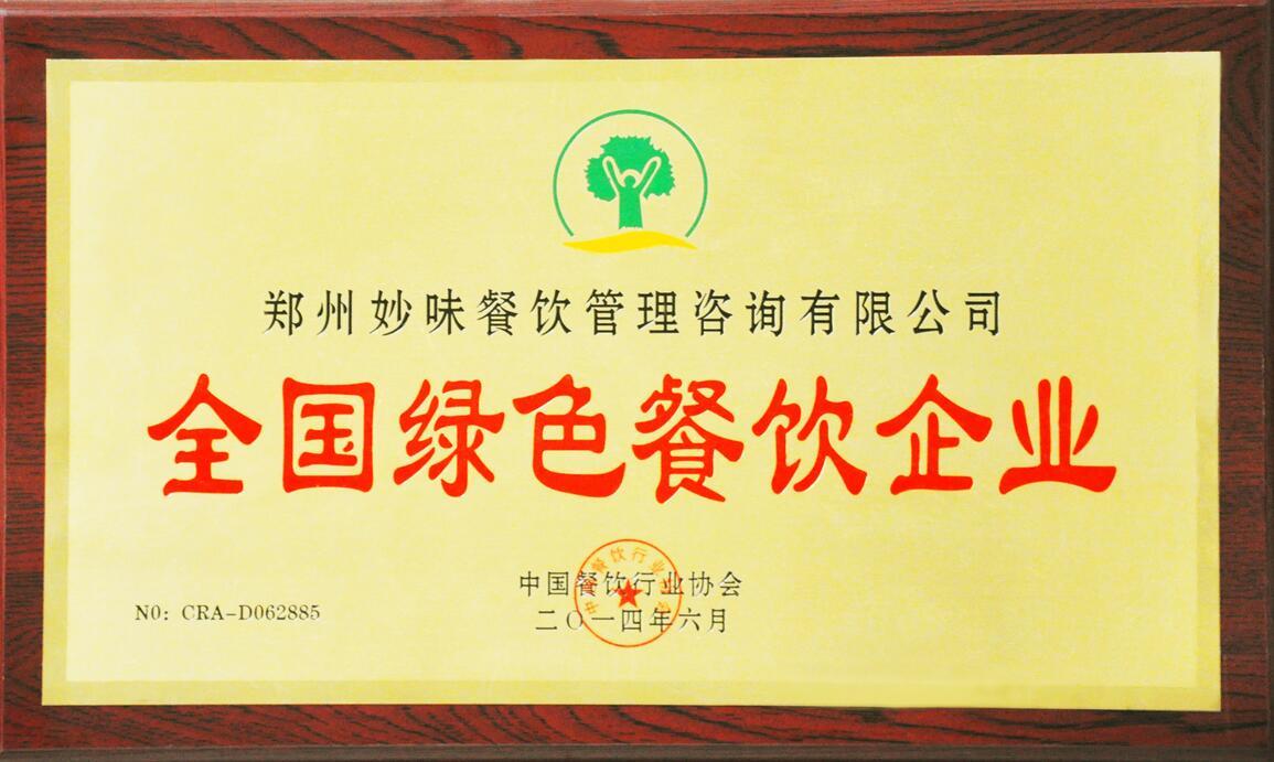 全国绿色餐饮企业_巨有味土豆粉