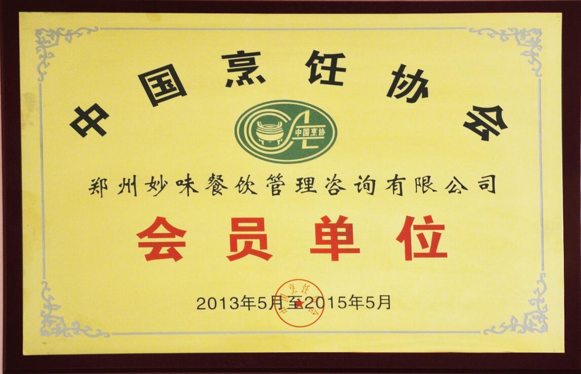 中国烹饪协会_巨有味土豆粉