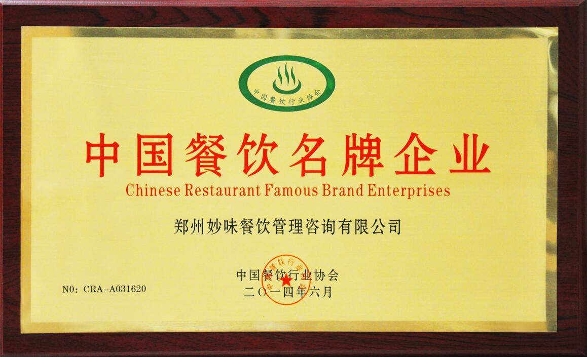 中国餐饮名牌企业_巨有味土豆粉