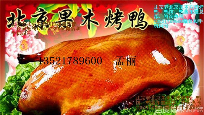 正宗北京脆皮烤鸭s北京烤鸭的做法