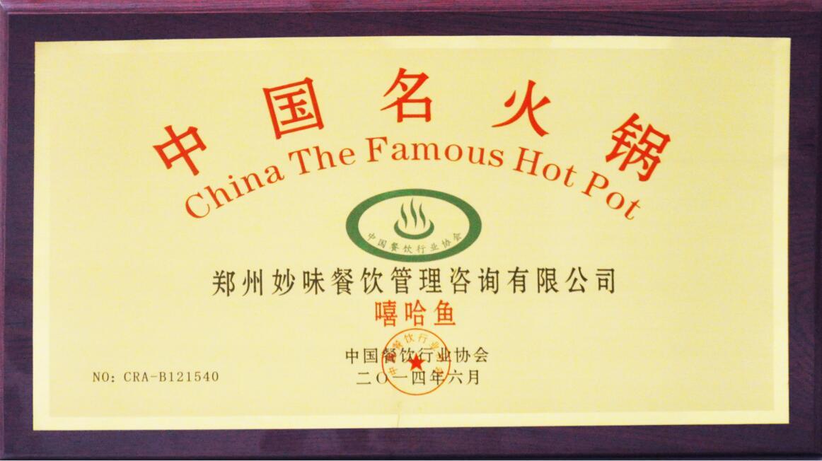 中国名火锅