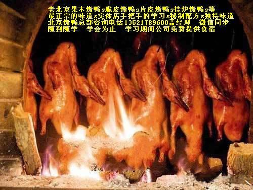 老北京砖砌炉烤鸭s砖砌炉片皮烤鸭加盟 北京面饼烤鸭s老北京片皮烤鸭加盟总部电话 老北京挂炉烤鸭加盟费