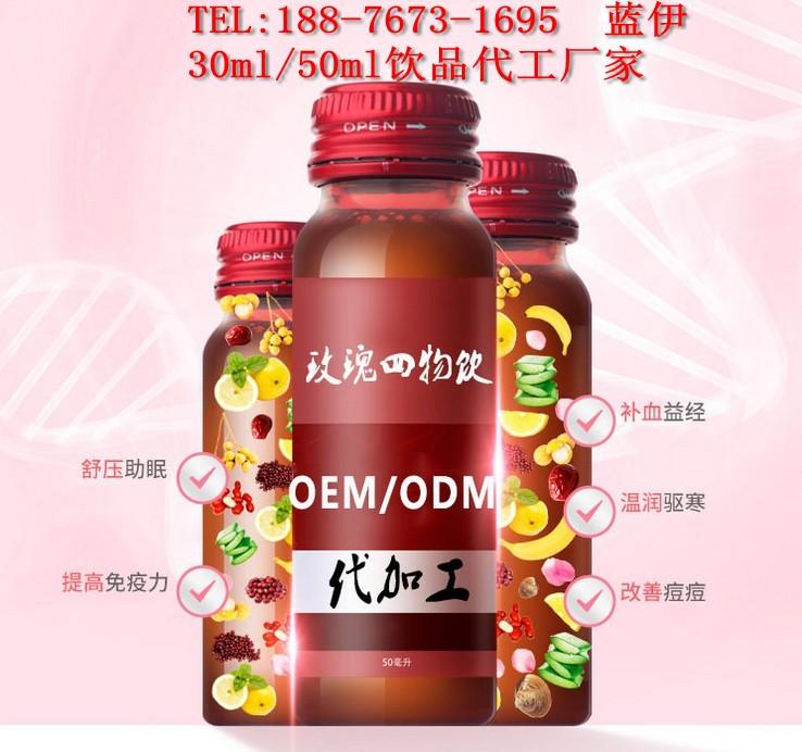 30ml/50ml玫瑰四物饮品生产加工厂家