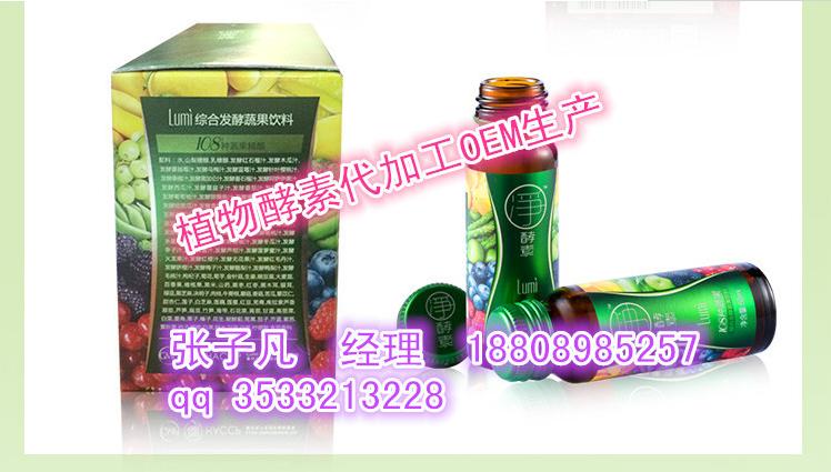 低聚果糖饮品OEM/大健康饮品ODM
