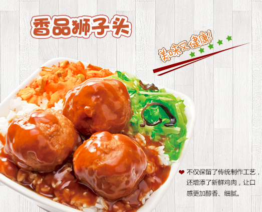 南城香中式快餐加盟_1