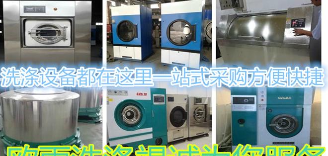 欧雨洗涤设备加盟代理_欧雨洗衣加盟条件费用_2