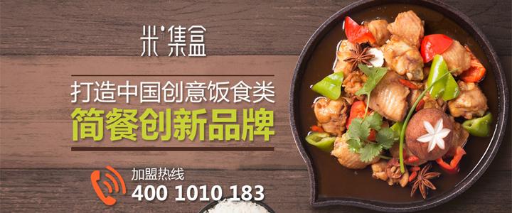 米集盒快餐加盟