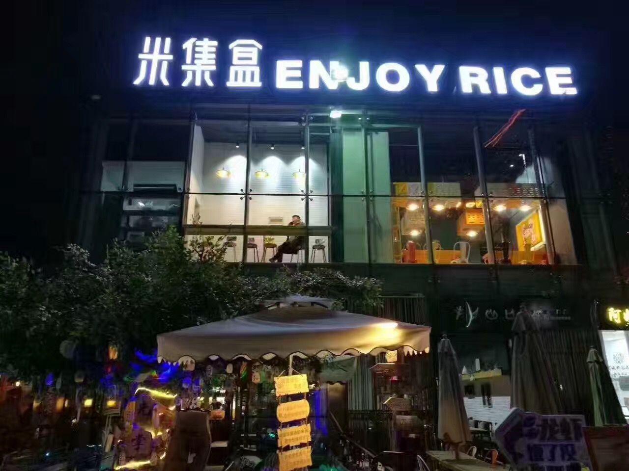 米集盒快餐