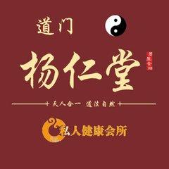 杨仁堂健康会所