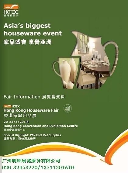 2018年香港家庭用品展览会