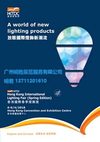 2018年香港春季灯饰展览会