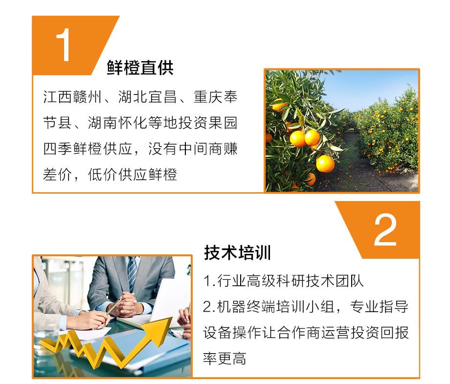 橙诚鲜榨橙汁自动贩卖机加盟怎么样_橙诚鲜榨橙汁自动贩卖机加盟优势_橙诚鲜榨橙汁自动贩卖机加盟条件_2