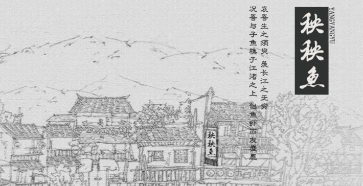 秧秧鱼小鱼火锅加盟_1