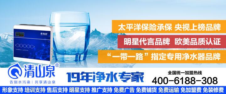 清山泉凈水器加盟費用,加盟條件