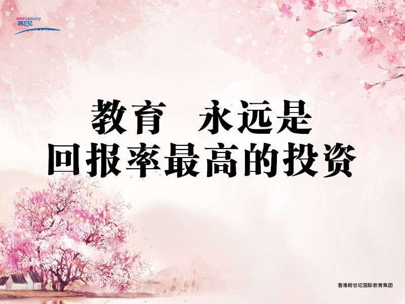 高品质幼儿园:未来教育,俞敏洪、朱永新等名人专家都关心这个,你呢?_4