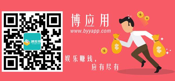 博娱应用平台,中国互联网APP服务者_1