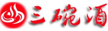 三碗酒耙牛肉火锅