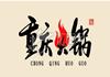火锅  饮品加盟