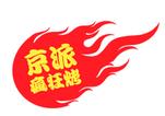 北京潞久首禾餐饮管理有限公司