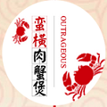 蛮横肉蟹煲