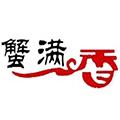 浙江蟹满香餐饮管理有限公司