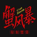 义乌市蟹风暴餐饮管理公司