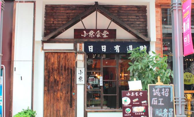 小条食堂日本料理加盟_3