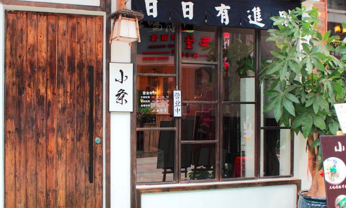 小条食堂日本料理加盟_4