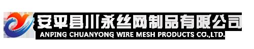 川永丝网制品