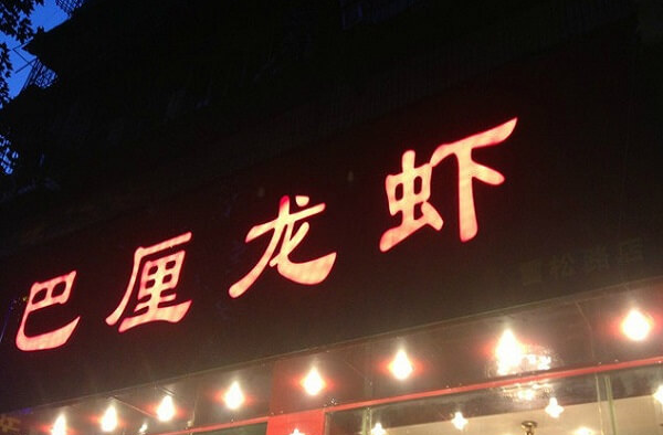 巴厘龙虾加盟条件_武汉巴厘小龙虾加盟生意怎么样_2