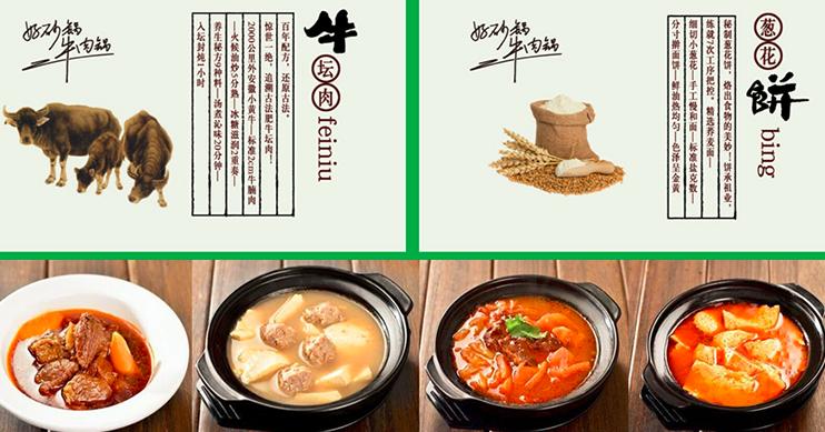 康记葱花饼砂锅铺加盟_1